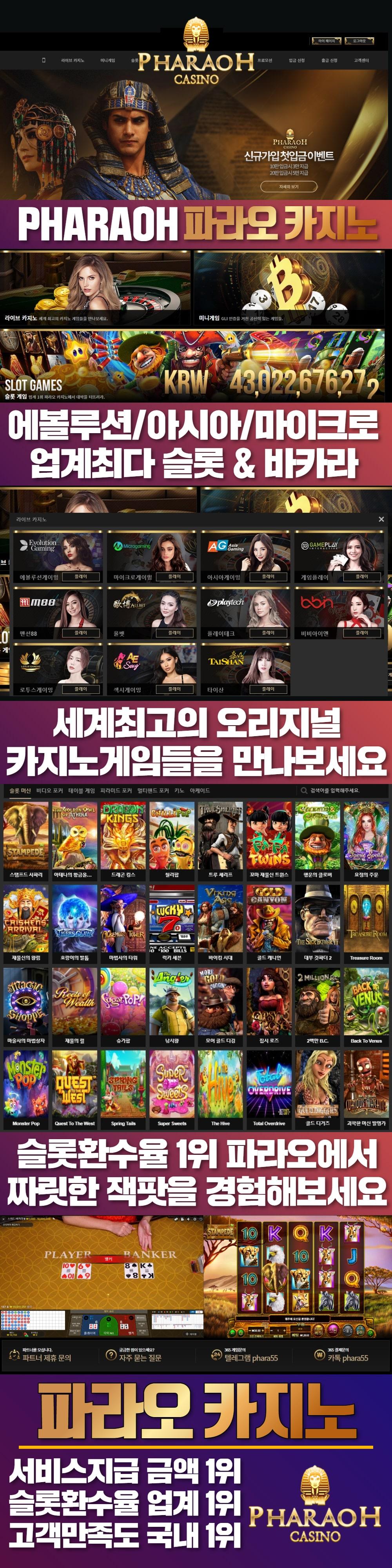 파라오카지노-에볼루션/아시아/마이크로 업계최다 슬롯 & 바카라